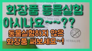 화장품 동물실험에 대해 아시나요??~~ (Feat. 허…
