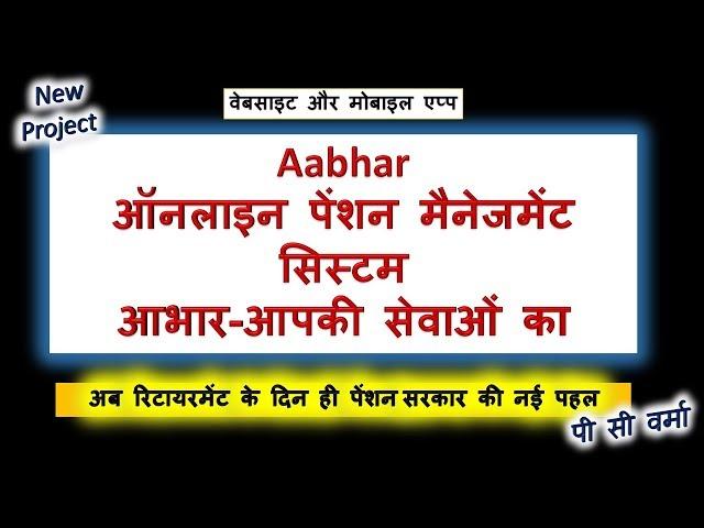 Online Pension System Aabhar ||????-???? ?????? ?? || P C VERMA