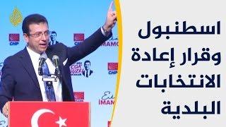🇹🇷 انتخابات الاعادة لبلدية اسطنبول
