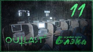 Чертова школа меня доконает ● Outlast 2 #11