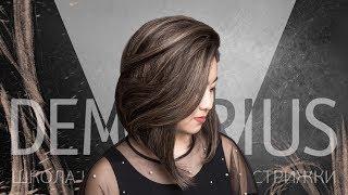Мелирование в Demetrius | Техника мелирования | hair color