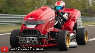 รถตัดหญ้ายัดเครื่องฯ-cbr1000rr-เฉือน-ferrari-กินนิ่ม-0-100-0-160-km-h-แรงสุดในโลก-motorcycle-tv