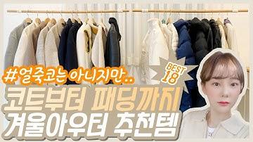 겨울 아우터 특집 | 바버 재킷 4종 비교 | 롱패딩 추천 | 핸드메이드 코트,재킷 | 파타고니아 레트로 자켓