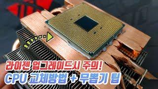 라이젠 CPU 업그레이드 교체시 주의 사항! 무뽑기 해결 방법?