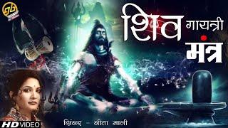 Mahashivratri Special | Shiv Gayatri Mantra | Om Tatpurushaya Vidmahe | Geeta Mali | GoBindas Bhakti