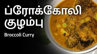 Broccoli  KuzhambuBroccoli Curry recipe in Tamilபரககல கழமப - Tamil  Kitchen Whistle