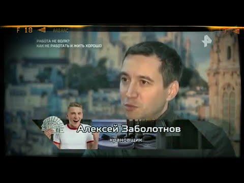 Крановщик в телевизоре. Интервью для РенТв. Crane Operator On Television.