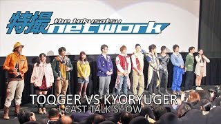 The Tokusatsu Network's Tom Constantine attended and filmed the Res...