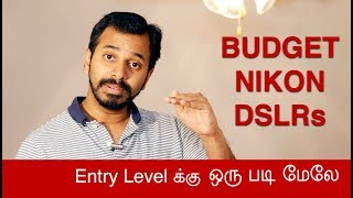Nikon DSLRs | Budget DSLRs One Step Above Entry Level | Learn Photography in Tamil