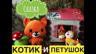 #6 /Сказка «Котик и Петушок» / Кукольный театр дома