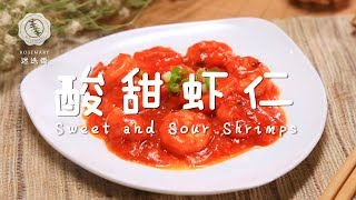 酸甜蝦仁 Sweet and Sour Shrimps 簡單的Chinese food recipes