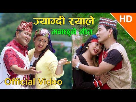 Raju Gurung New Song Jyagdi Rayale FT. Gore Gurung & Khem Gurung