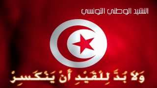 HYMNE NATIONAL TUNISIEN EN KARAOKE - النشيد الوطني التونسي كاراوكي