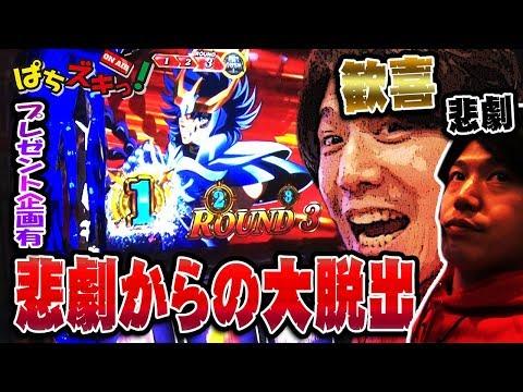 【☆プレゼント企画☆】有言実行!!!?大逆転の諸ゲンの奇跡!!【ぱちズキっ!】