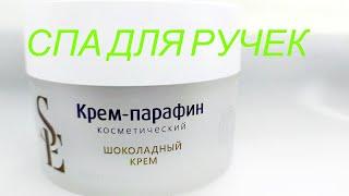Парафин Холодный крем парафин косметический Шоколадный Крем СПА процедура для ручек и ножек