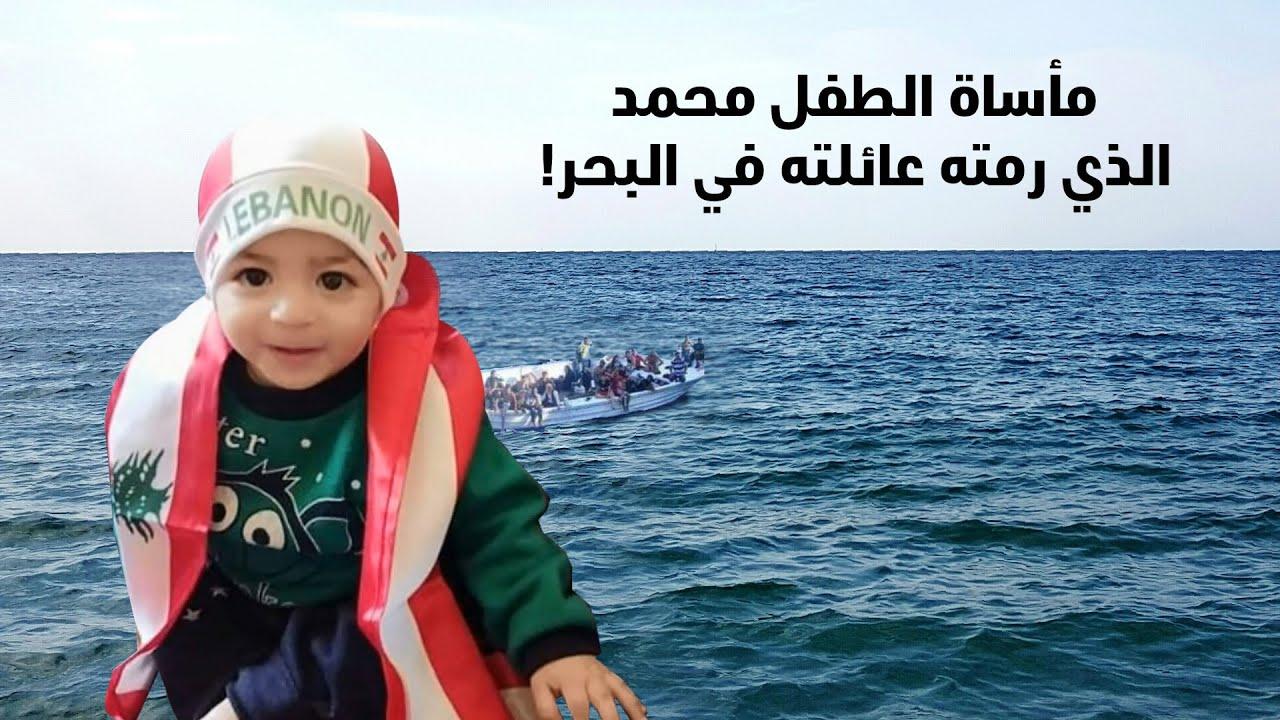 مأساة الطفل محمد الذي رمته عائلته في البحر