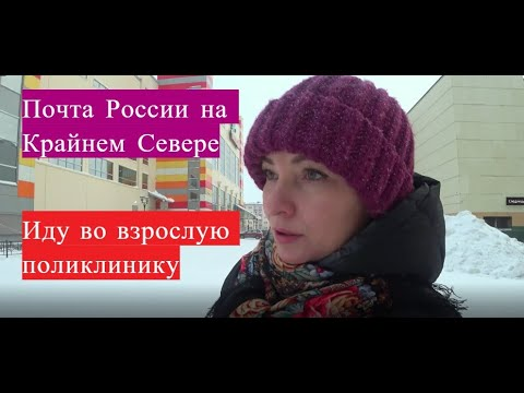 """#Норильск   L Почта России L Поликлиника L  """"Эконом+"""""""