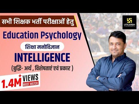 INTELLIGENCE(Part-1) | बुद्धि –अर्थ' विशेषताएं एवं प्रकार | For Teacher Exam | By Ankit Sir