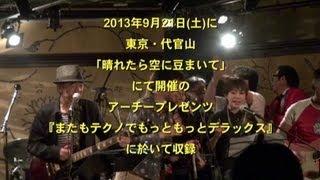 『大道芸人』 2013年9月21日(土)に東京・代官山 「晴れたら空に豆まいて...