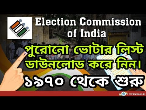 How To Download Old Voter List | পুরনো ভোটার লিস্ট | West Bengal | Assam...