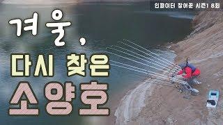 [FTV] 겨울철 장어낚시, 인파이터 장어꾼 시즌1 8회 풀버전, 소양호, 소양댐, 장어낚시, 댐 장어낚시, eel, eel fishing