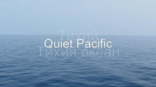 Тихий Тихий океан... / Quiet Pacific / Tranquilo Pacífico