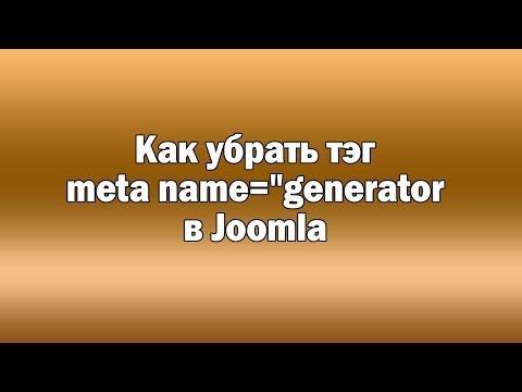 """Как убрать тэг Meta Name=""""generator"""" в Joomla"""