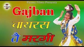 गजबण वायरस तै मरगी - Gajban Virus Te Margi - Hariyanvi Comedy Song 2020 - Baji Kheri & BR Moni