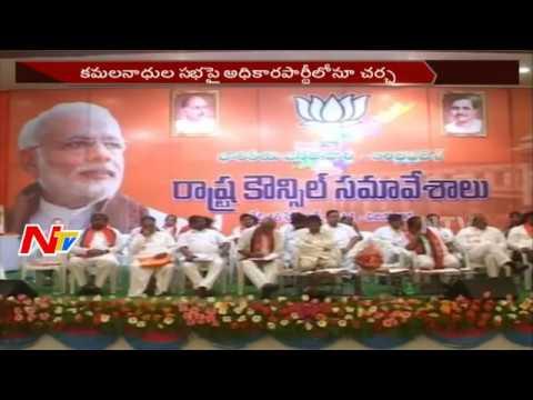 BJP To Conduct Bahiranga Sabha in Vijayawada || All Eyes on BJP Sabha || Amit Shah || NTV