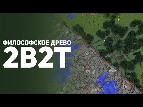2b2t: Война против Деревьев.