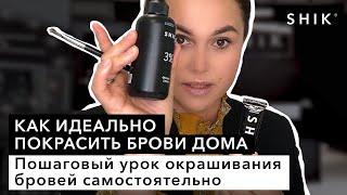 Как идеально покрасить брови дома Пошаговый урок окрашивания бровей самостоятельно SHIK