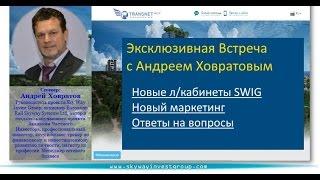 SWIG Обучение по работе в новом личном кабинете SkyWay Invest Group