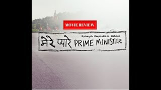 Mere Pyare Prime Minister Movie Review | Anjali Patil & Om Kanojiya