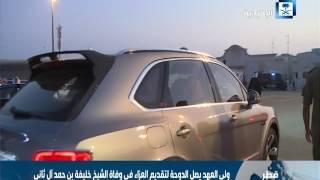 ولي العهد يصل الدوحة لتقديم العزاء في وفاة الشيخ خليفة بن حمد آل ثاني