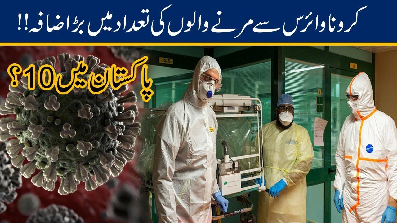 Deadly Coronavirus Death Toll Rise To 10 In Pakistan?