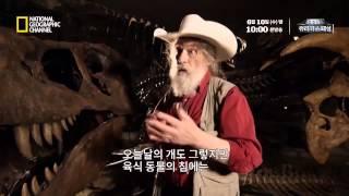 세상을 지배한 티라노사우루스의 놀라운 생존력