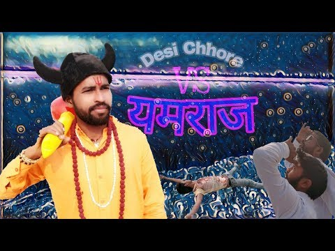 Desi Chhore VS Yamraj || देसी छोरे  VS यमराज || Shekhar Kanglaksh