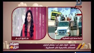 صباح دريم| اللواء طيار أ. ح هشام الحلبي: يوضح ما لا تعرفه عن قاعدة