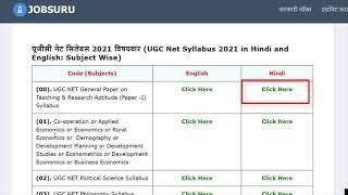 UGC NET Syllabus in Hindi 2021| UGC NET Syllabus Hindi Mein| UGC NET Syllabus 2021 in Hindi