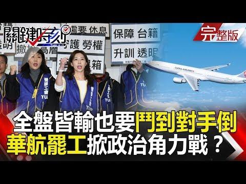 關鍵時刻 20190211節目播出版(有字幕)
