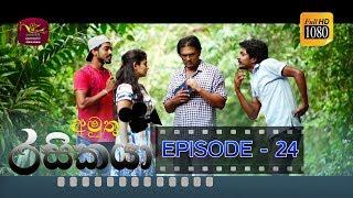 Amuthu Rasikaya || අමුතු රසිකයා | Episode -24 | 2019-03-19 | Rupavahini TeleDrama Thumbnail