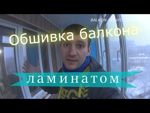 Как обшить балкон ламинатом? Пошагово