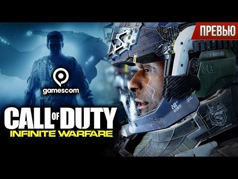 Call of Duty: Infinite Warfare - (Превью)