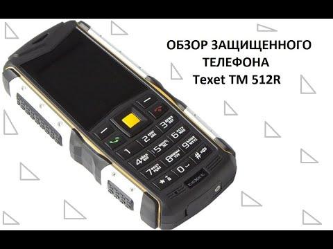 --Обзор супер защищённого телефона Texet TM 512R с защитой IP67--