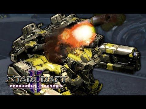 #9 ЛЮТЫЕ ЯДЕРНЫЕ ТОРЫ / Вознесение / Starcraft 2 Репликант Эпизод V