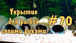 #70 Как сделать домик для рыбок своими руками. House for fish DIY