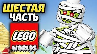LEGO Worlds Прохождение - Часть 6 - МУМИЯ И НОВЫЙ МИР