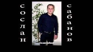 Сослан Сабанов – Мак1уэ лъакъуэр_(NEW 2015)_