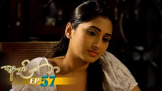 Aaliya | Episode 57 - (2021-06-21) | ITN Thumbnail