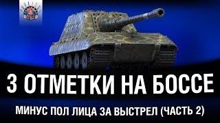 БИГ БОСС - НА СТВОЛЕ 9 ПОЛОС / Jagdpanzer E 100 - 3 отметки (часть 2)